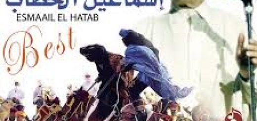 Ismail Hattab,Ismail Hattab mp3