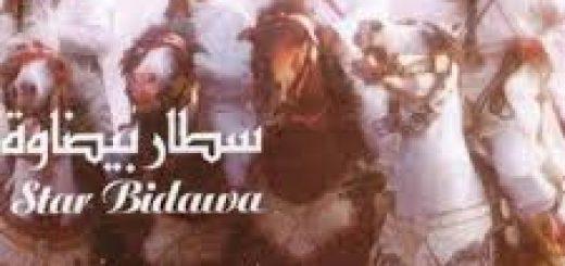 al alwa mp3